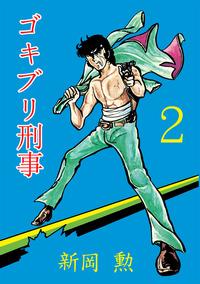 ゴキブリ刑事 2-電子書籍