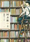 図書館の主 1巻-電子書籍