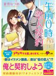 午前0時の恋人契約-電子書籍