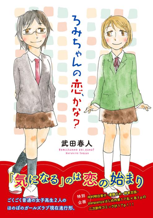 ろみちゃんの恋、かな?-電子書籍-拡大画像