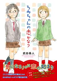 ろみちゃんの恋、かな?-電子書籍