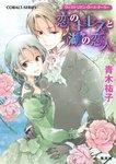 ヴィクトリアン・ローズ・テーラー21 恋のドレスと湖の恋人-電子書籍