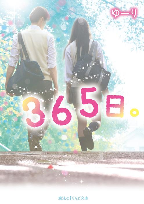 365日。-電子書籍-拡大画像
