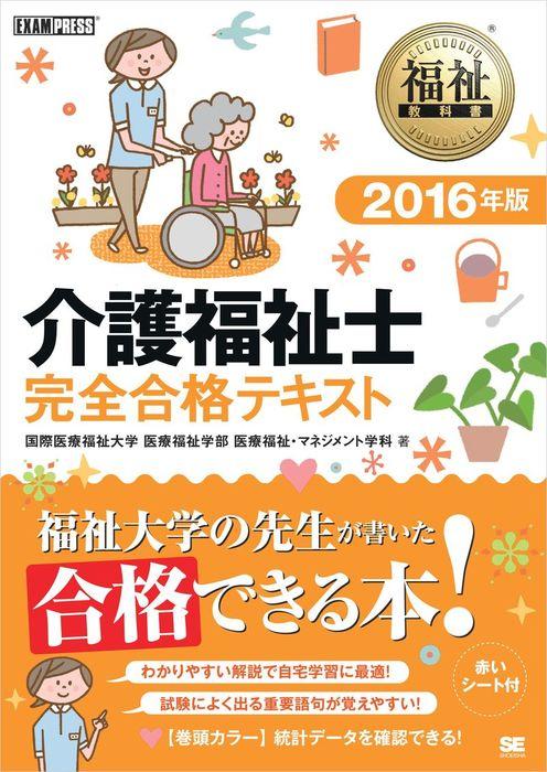 福祉教科書 介護福祉士完全合格テキスト 2016年版拡大写真