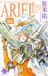 ARIEL06-電子書籍