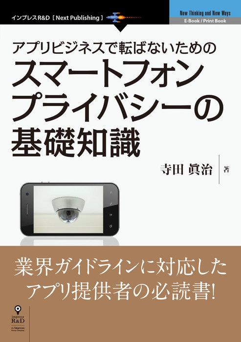 アプリビジネスで転ばないためのスマートフォンプライバシーの基礎知識-電子書籍-拡大画像