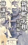 新戦艦〈大和〉 発進編-電子書籍