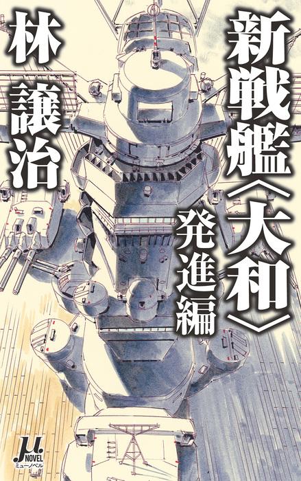 新戦艦〈大和〉 発進編拡大写真