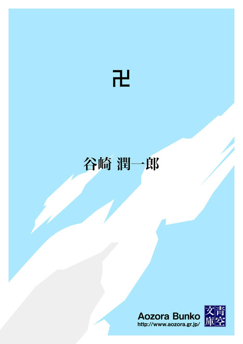 卍 谷崎 潤一郎 ゲーム