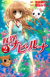 妖界ナビ・ルナ(2)