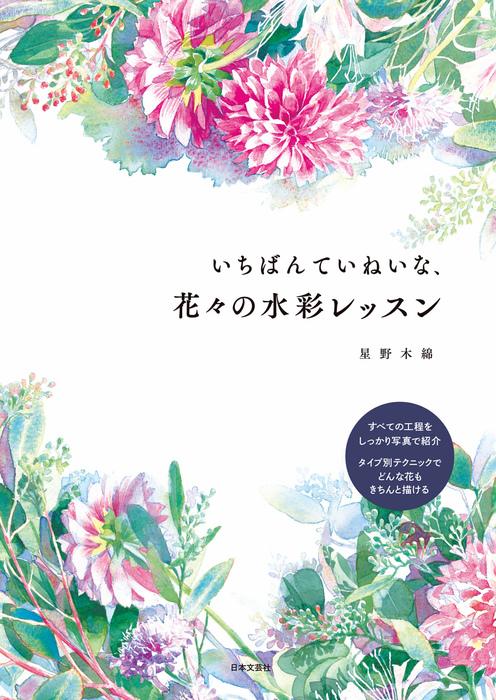 いちばんていねいな、花々の水彩レッスン-電子書籍-拡大画像