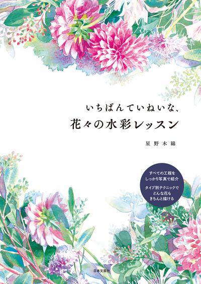 いちばんていねいな、花々の水彩レッスン-電子書籍