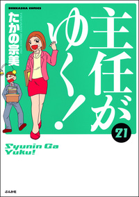 主任がゆく! 21巻-電子書籍