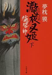陰陽師 瀧夜叉姫(下)-電子書籍
