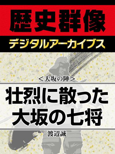 <大坂の陣>壮烈に散った大坂の七将-電子書籍