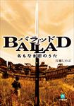 BALLAD 名もなき恋のうた-電子書籍
