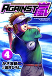 AGAINST嵐 / 4-電子書籍