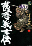 薩摩義士伝 1巻-電子書籍
