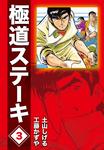 極道ステーキDX(2巻分収録)(3)-電子書籍