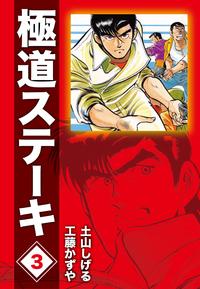 極道ステーキDX(2巻分収録)(3)