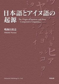 日本語とアイヌ語の起源-電子書籍