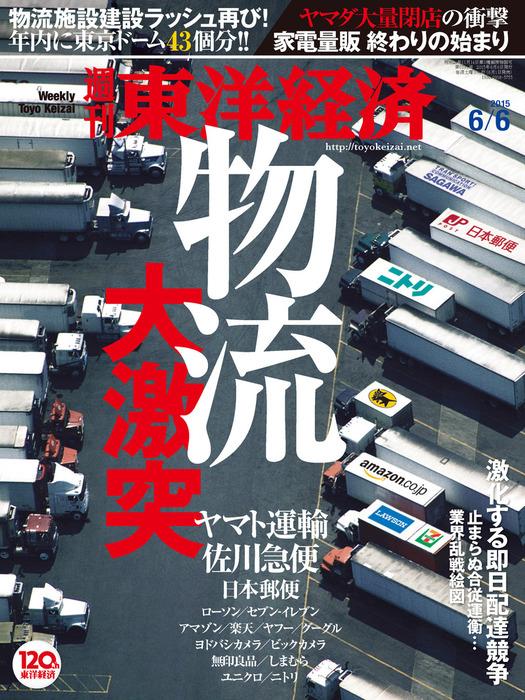 週刊東洋経済 2015年6月6日号-電子書籍-拡大画像