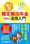 個人型確定拠出年金iDeCo(イデコ)活用入門-電子書籍