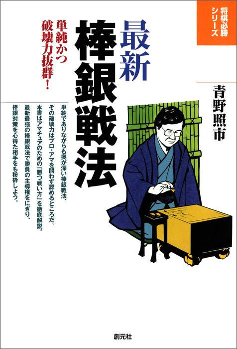 将棋必勝シリーズ 最新棒銀戦法-電子書籍-拡大画像