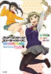 スクールガールストライカーズ Novel Channel Festa!-電子書籍