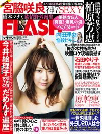 週刊FLASH(フラッシュ) 2017年8月15日号(1434号)