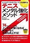 テニス メンタル強化メソッド-電子書籍