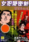 女忍隠密剣 密貿易始末-電子書籍