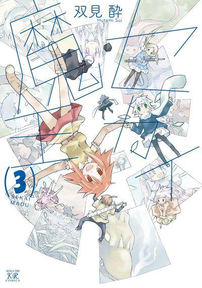 セカイ魔王 3巻-電子書籍