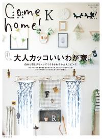 Come home! vol.47