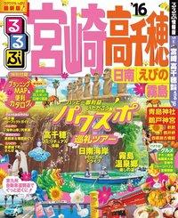 るるぶ宮崎 高千穂 日南 えびの 霧島'16-電子書籍