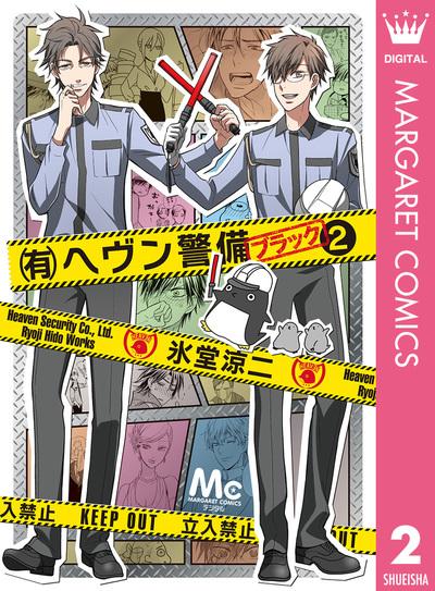 (有)ヘヴン警備←ブラック 2-電子書籍