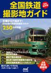 完全保存版 全国鉄道撮影地ガイド-電子書籍