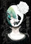 月に吠えらんねえ(6)-電子書籍