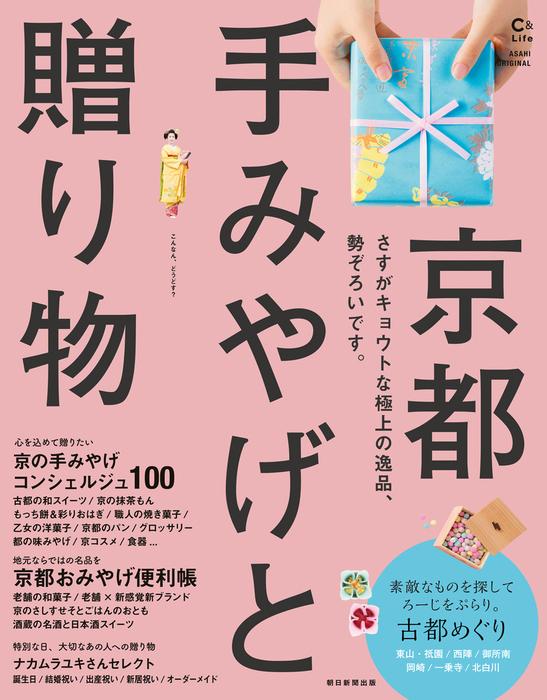 京都 手みやげと贈り物拡大写真