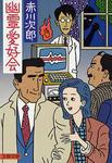 幽霊愛好会-電子書籍
