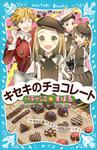 パティシエ☆すばる キセキのチョコレート-電子書籍
