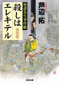 殺しはエレキテル~曇斎先生事件帳~-電子書籍
