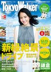 TokyoWalker東京ウォーカー 2015  No.11-電子書籍