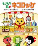 もりもり森のネコロッケ(絵本)-電子書籍