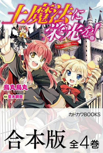 【合本版】土魔法に栄光を! 全4巻-電子書籍