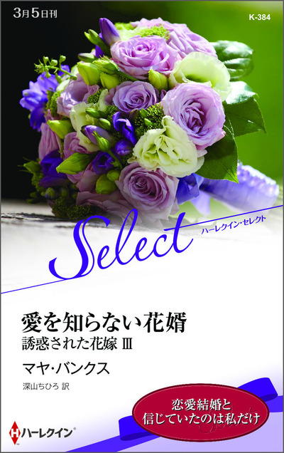 愛を知らない花婿【ハーレクイン・セレクト版】-電子書籍