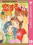 恋する1/4 10-電子書籍