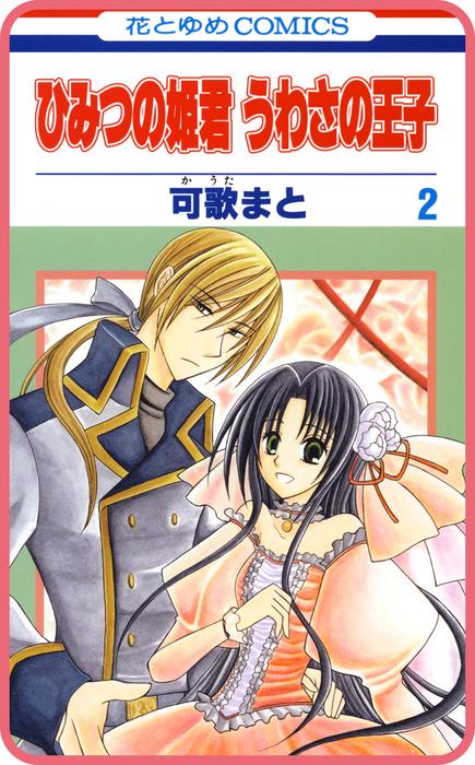 【プチララ】ひみつの姫君 うわさの王子 story09拡大写真