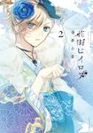 花街ヒイロヲ(2)-電子書籍