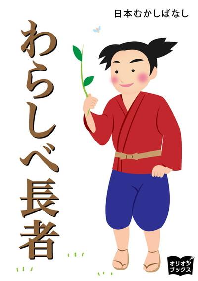 わらしべ長者-電子書籍